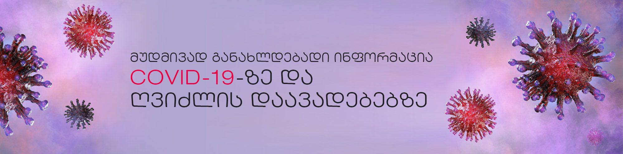 covid-19-homepage-banner-e1585152774349